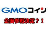 【速報】GMOコインを使ったTwitter企画(仮)に参加します!