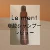 【口コミ・情報】Le ment(ルメント)の炭酸シャンプーを試してみた!レビュー