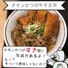 かつやで、チキンかつの牛すき丼ととん汁で、牛と豚と鶏が勢揃いだよ〜(3コマ漫画)