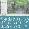 楽水園さまWebsiteにてAsianViewが紹介されました