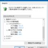 Windows10でシステムの冷却ポリシーや最大のプロセッサの状態を表示させる