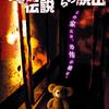 【感想】ホラーxリアル脱出ゲーム「ある都市伝説からの脱出」に参加したレポート