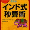ディスカリキュア(算数障害)と言語文化に関する考察