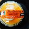 ハロウィンに!「とろ生かぼちゃプリン」を実食【セブンスイーツアンバサダー】