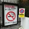 花園大学(京都市中京区)が2019年4月1日より敷地内禁煙を実施