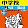 11/3(日)、大井町から教育を考える会による教育講演会&中高教育相談会が開催されるそうです!