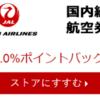 【お得情報】Rebatesを経由するとJALの航空券がお得に!