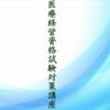 【問題テーマ速報!!】医療経営士  試験 3級  第24回 2018年6月17日