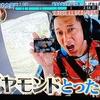 【沸騰ワード10】サバンナ髙橋&福地桃子JAL修行完結編