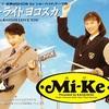 ブルーライト ヨコスカ/Mi-Ke