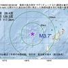 2017年09月03日 09時02分 奄美大島北西沖でM3.7の地震
