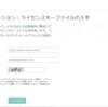 Kaspersky製品ナレッジ 第29回 ~ライセンス情報ファイルの発行方法~