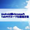 あれ?急にタブが一列に…Android版chromeのTabのグループ化復活方法
