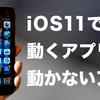 iOS11で動くアプリ・動かないアプリまとめ。ゲームできなくなる?とアップデートを悩むなら、使用中アプリがiOS11対応か確認を!
