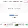 (第55回宣伝会議賞) 進捗4