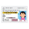 運転免許の旧姓併記手続き。 よくわからない制度に翻弄されたハナシ。