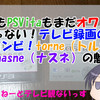【PS4、PS3、PSVita所持者必見!!】PS3もPSVitaもまだオワコンじゃない!テレビ録画の最強コンビ!torne(トルネ)とnasne(ナスネ)の魅力