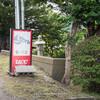 カフェモーリエ@北海道函館市船見町 初訪問