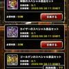 level.1838【ガチャ】カイザーセット開封!!
