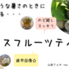 アイスフルーツティーの作り方☆さっぱりしたアイスフルーツティー一覧