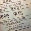 逃げ恥 津崎平匡さんの資格に注目 リストラ候補になるなんて信じられない