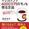 【FC関連本紹介】400円のマグカップで4000万円のモノを売る方法 高井洋子著