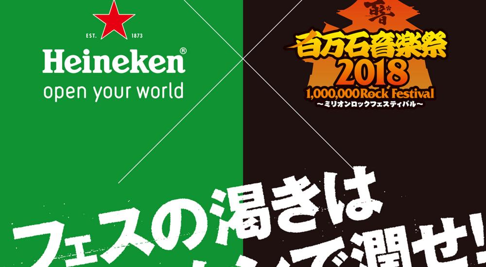 2018年5月18日〜6月2日、金沢市内の飲食店で「ハイネケン × ミリオンロック」のオリジナルドリンクコインがもらえるキャンペーン開催!百万石音楽祭当日にはハイネケン&限定コインケースと交換もできる!
