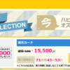 楽天カード入会で国内線航空券が無料になります。