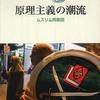『原理主義の潮流-ムスリム同胞団』横田貴之(山川出版社)