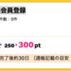 【ハピタス】転職サイトMIIDAS 無料会員登録で300pt(300円) ♪
