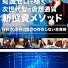 Re:元ゴールドマンサックス副社長から重要なお知らせ