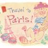 【旅行】人生初のフランスへ行ってきます