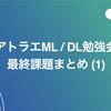 第1回 アトラエML / DL勉強会 最終課題 まとめ(1)