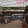 西武園ゆうえんち攻略★ついにリニューアルオープン♪知って得する10倍楽しめる裏技!!!
