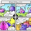 あみまるズ★第5話~ ズルイでチュっ!!! ~