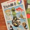 鳥さん関連本