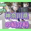 【Uber Eats 神奈川】たった5回配達するだけで15,000円とステッカーが貰える登録方法 | 横浜などの神奈川県のエリアマップと招待コードはこちら