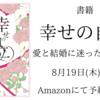 書籍『幸せの自立〜愛と結婚に迷ったら読む本』8月19日発売!