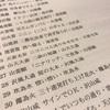 【周易】64卦を覚える