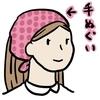 髪を乾かすのにドライヤーは、いらない。タオルと防水枕カバーで、代用できるよ。