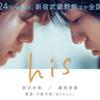 【日本映画】「his〔2020〕」ってなんだ?