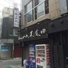 元八幡にある木尾田へ行ってきました☆5豚骨鶏魚介のトリプルスープギュッと詰まった味を堪能できるぞ