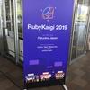 RubyKaigi 2019 に Classi さんのスカラーシップで参加してきました!