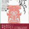 『愛という勇気』(6)