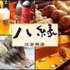 【オススメ5店】練馬・板橋・成増・江古田(東京)にある鶏料理が人気のお店