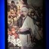 「銀魂」(2017年実写版映画)観ました!もちろん中国で!