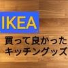 【IKEA】買って良かった キッチングッズ 第1弾