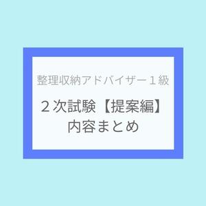 【整理収納アドバイザー1級】1次試験・2次試験(提案編)内容まとめ