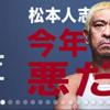 【Amazon primeビデオ】松本人志FREEZE(フリーズ) 第1話ネタバレ感想まとめ。