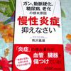 『「慢性炎症」を抑えなさい』(熊沢義雄 著)を読んだ感想